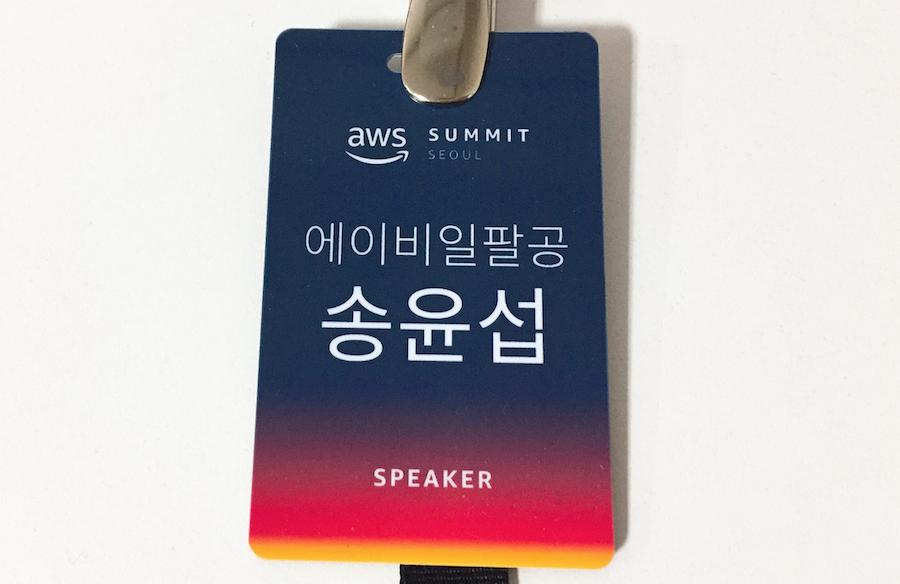 aws_summit_2018_6