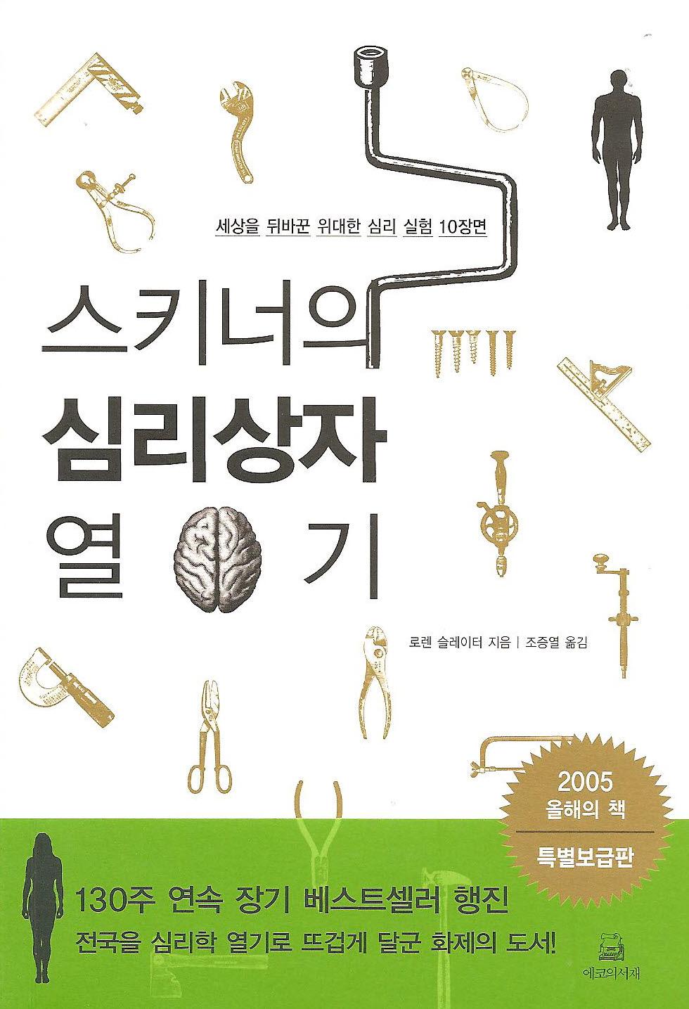 [책] 스키너의 심리상자 열기 - 로렌 슬레이터