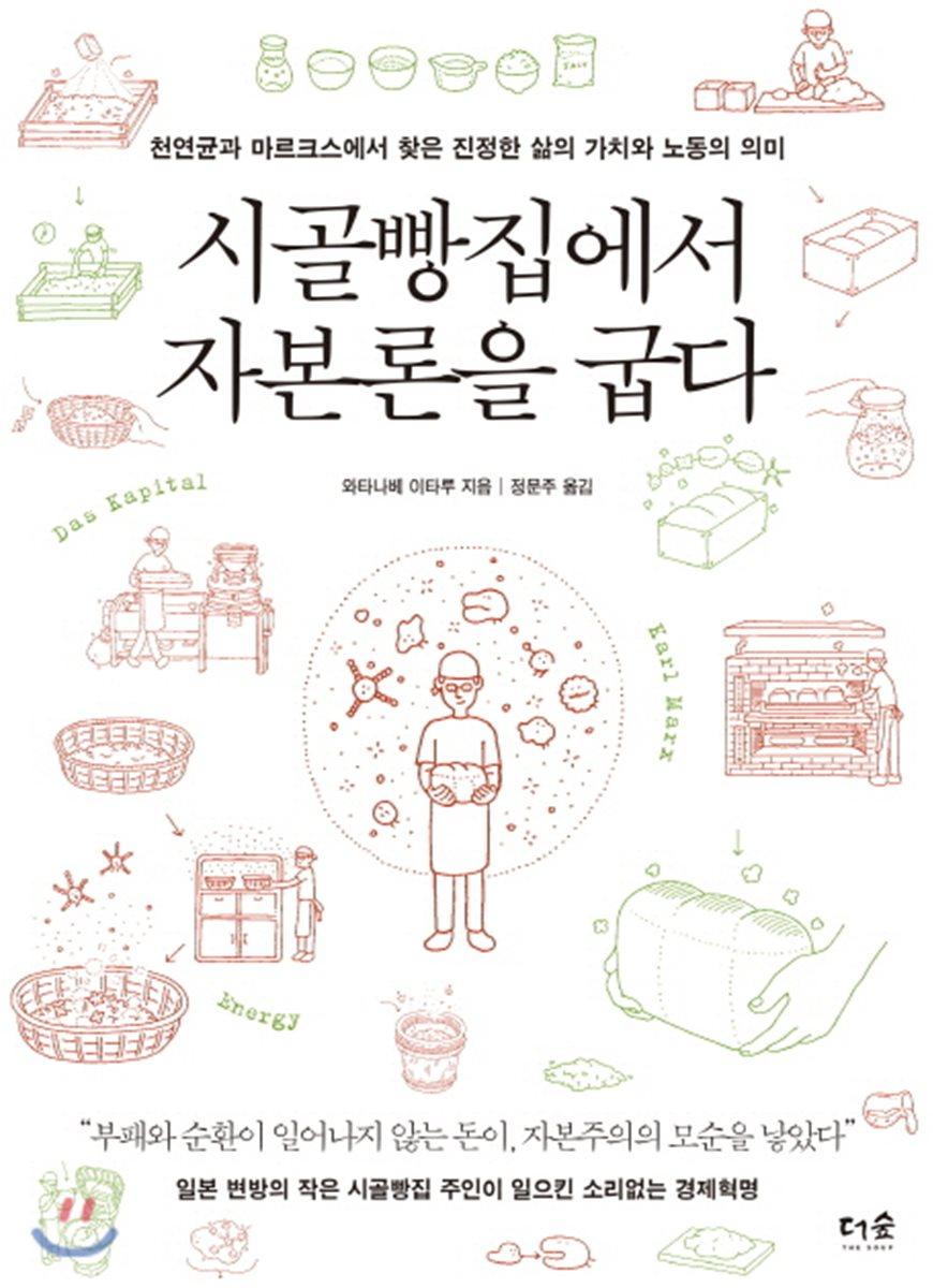[책]시골빵집에서 자본론을 굽다 - 와타나베 이타루