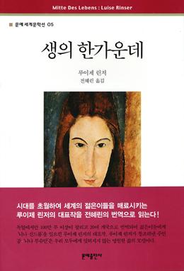 [책] 생의 한가운데 - 루이제 린저