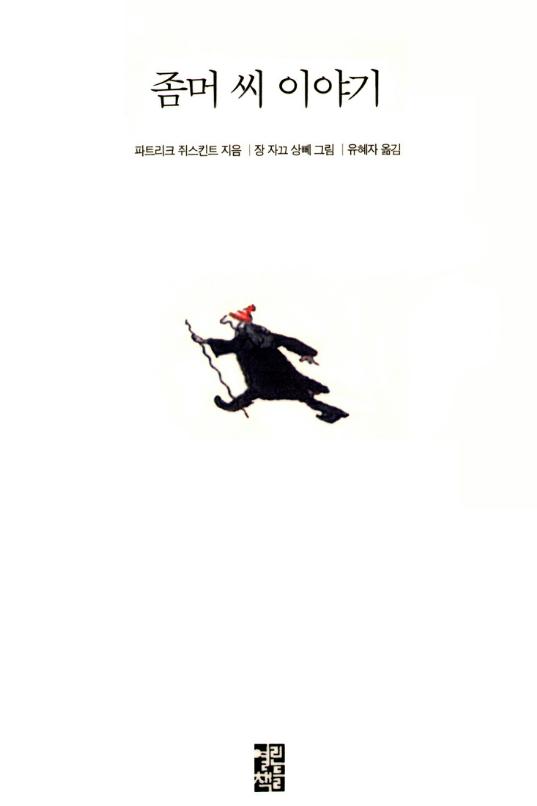 [책] 좀머씨 이야기 - 파트리크 쥐스킨트