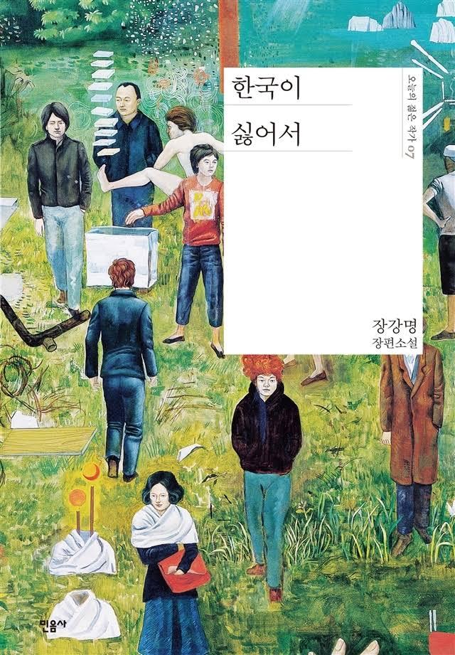 [책] 한국이 싫어서 - 장강명